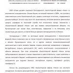 Отзыв на бухгалтерские услуги в петербурге ООО Этник Дизайн