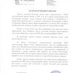 Отзыв на бухгалтерские услуги в питере ООО Флагман