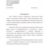 Отзыв на бухгалтерские услуги ООО Р Транс