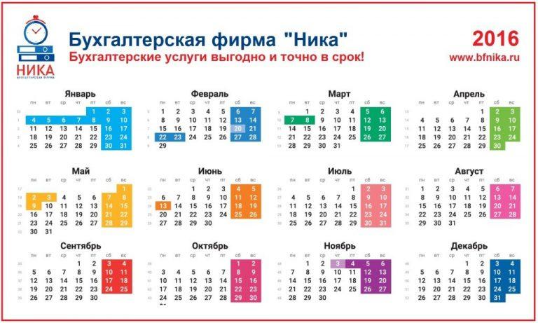 Производственный календарь 2016