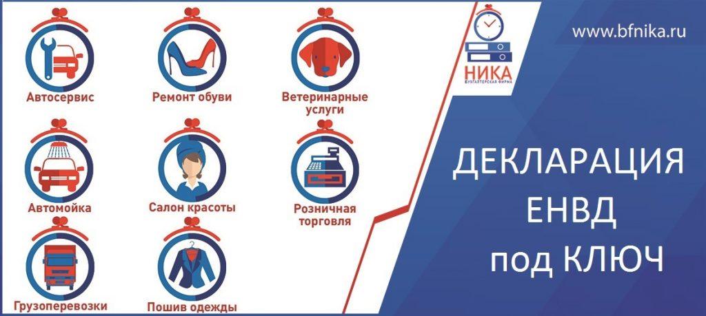 Декларация ЕНВД под КЛЮЧ