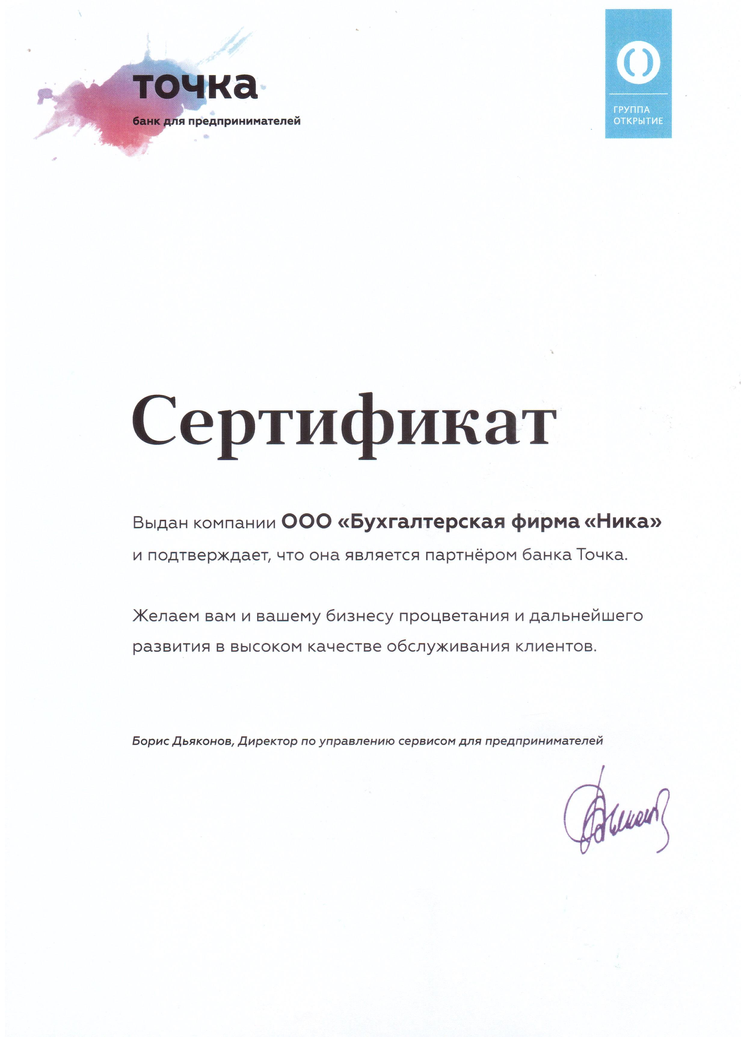 Сертификат Точка
