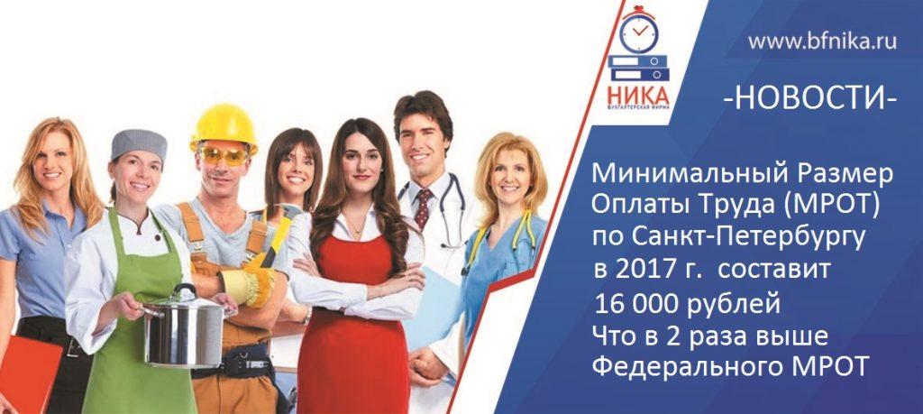 МРОТ 2017 по СПб