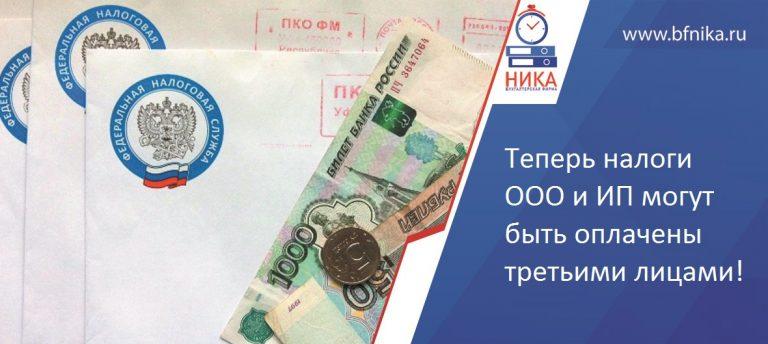 Оплата налогов третьими лицами