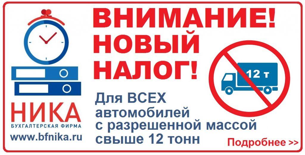 Налог на грузовые автомобили