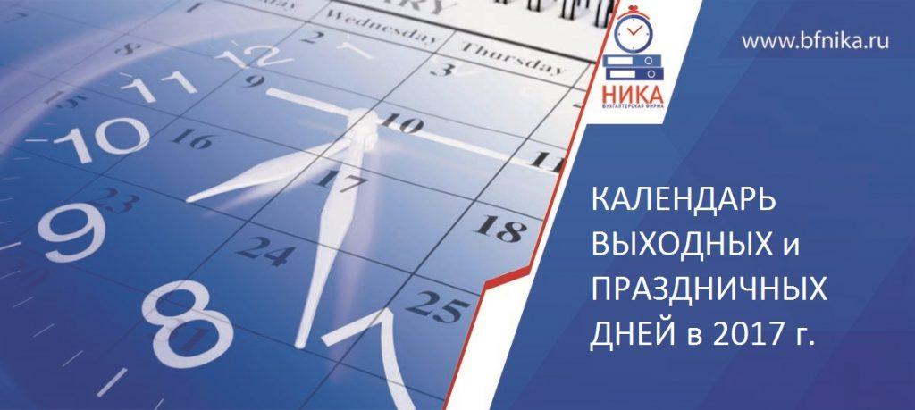 производственный календарь 2017