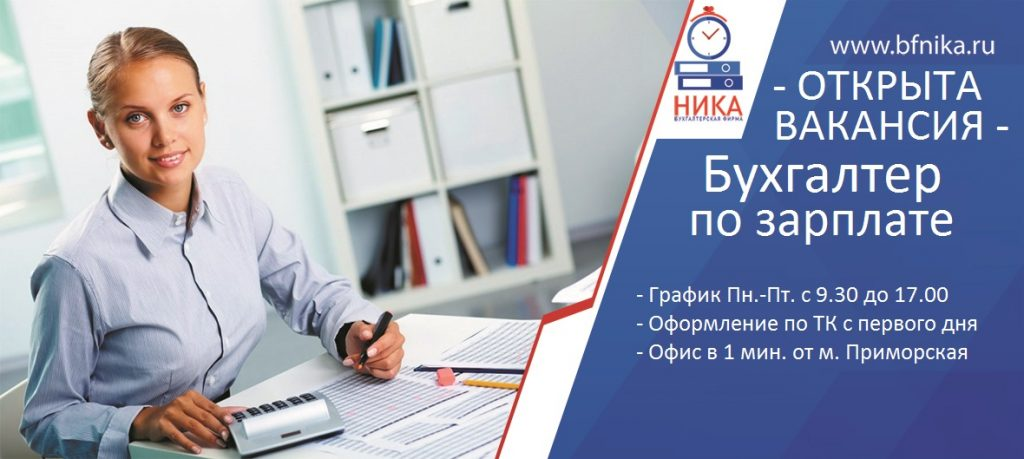 Бухгалтер по зарплате