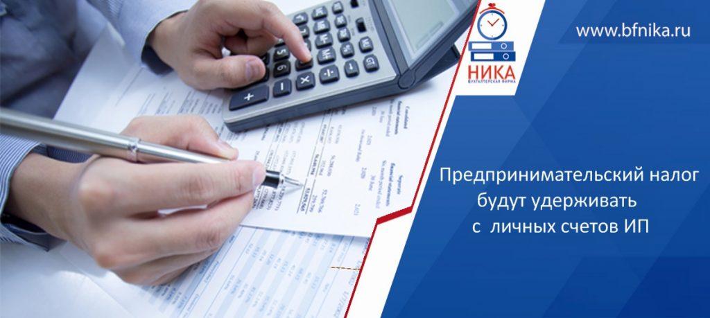 Налоги ИП