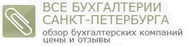 Все бухгалтерии Санкт-Петербурга